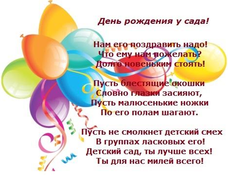 Открытка с днём рождения садик