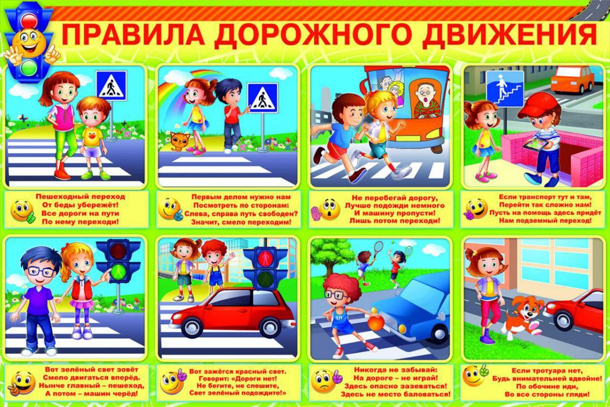 Картинки по запросу Соблюдай правила безопасного поведения на дороге!