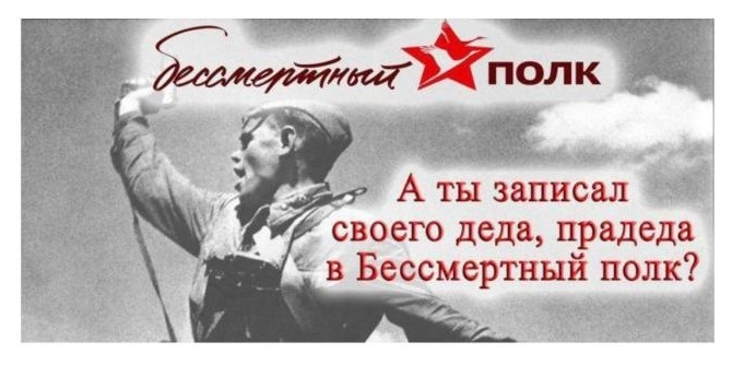 Бесмертный полк.jpg