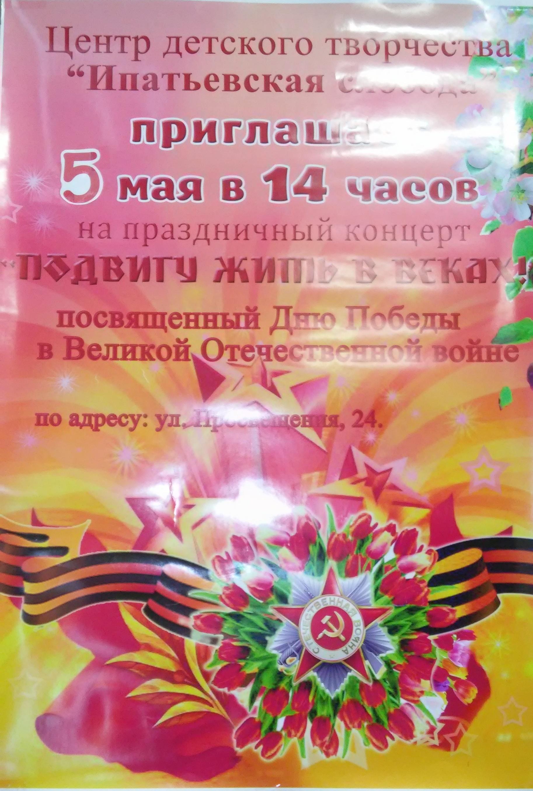 Плакаты о великой отечественной войне выступление