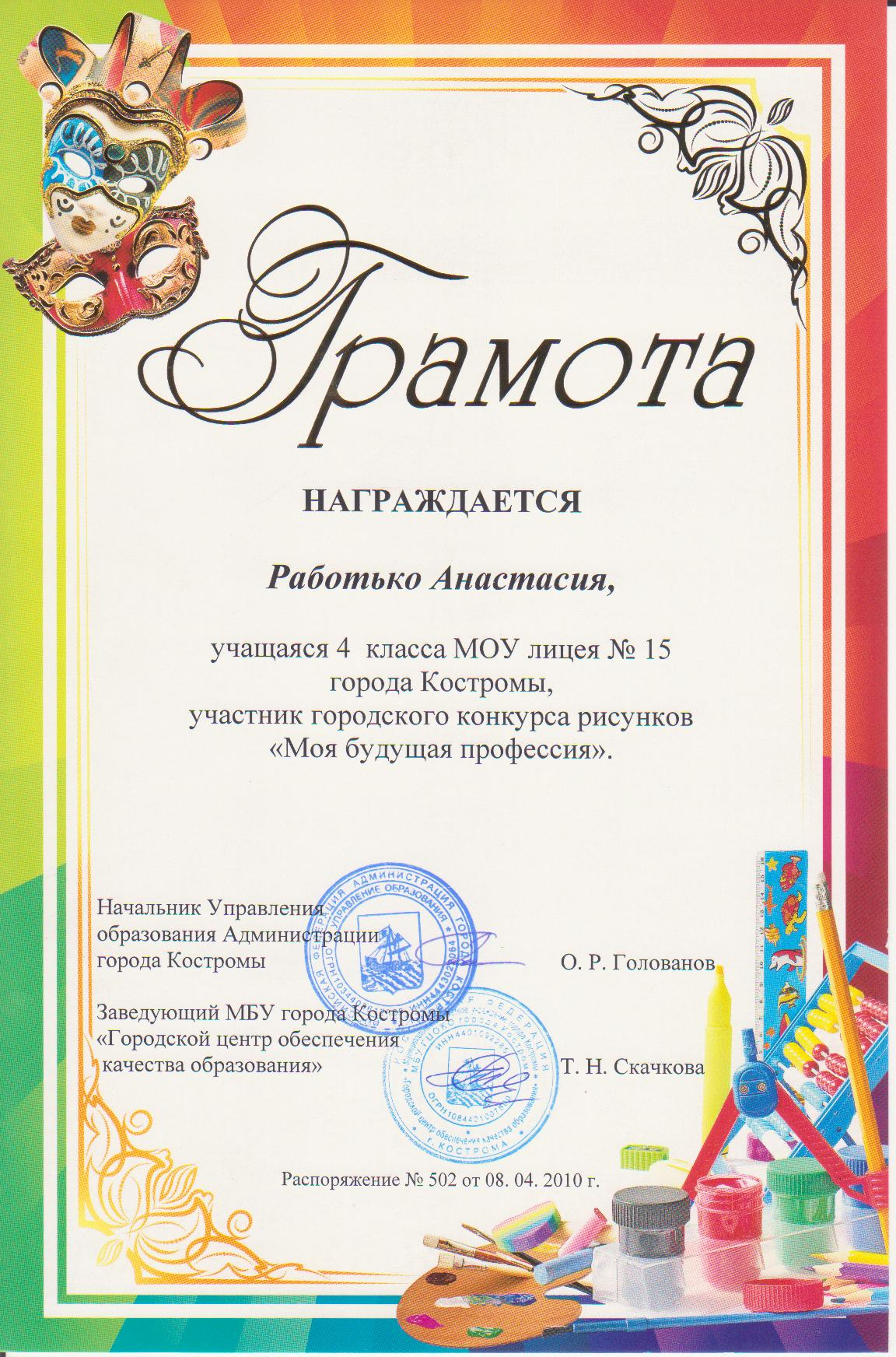 Скачать шаблон сертификат участника конкурса шаблон 108