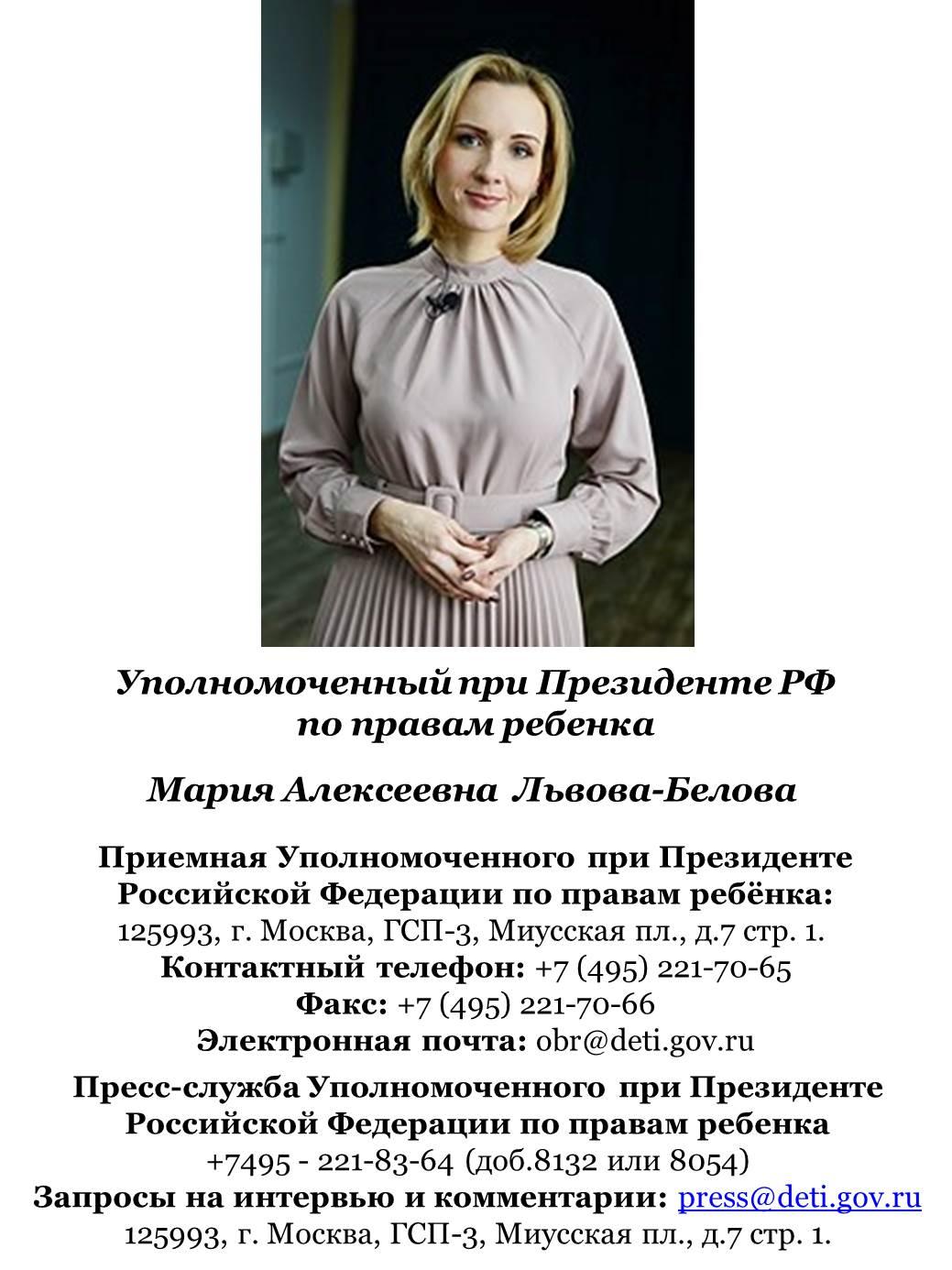 Уполномоченный при президенте рф по правам ребенка фото