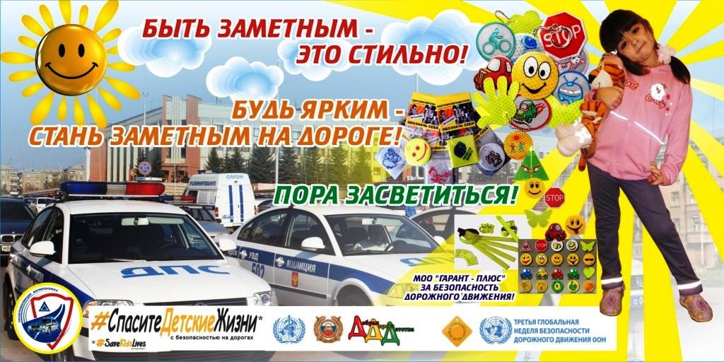 plakat_Byt__zametnym___e_to_stil_no_.jpg