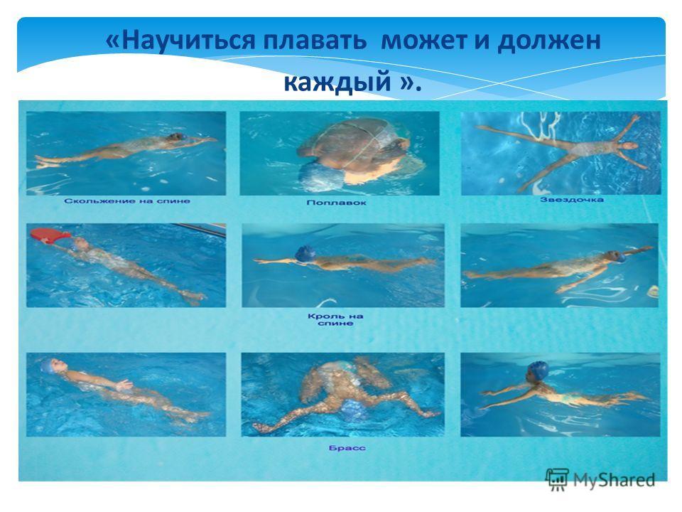 Как научится самостоятельно плавать