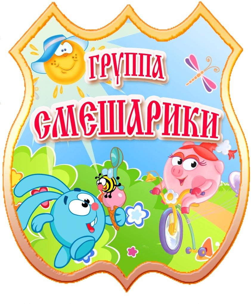 Картинки по запросу герб группы смешарики
