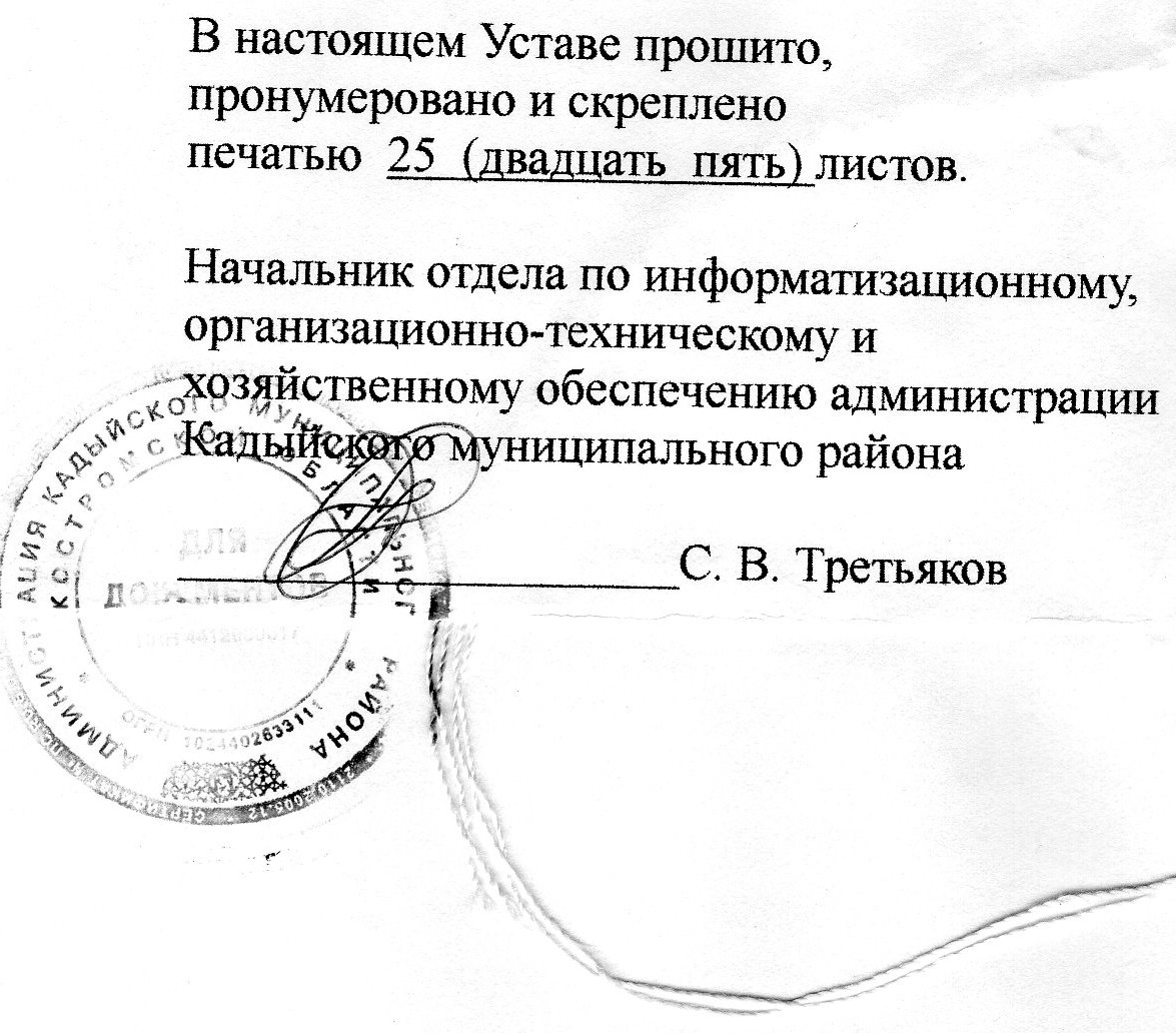 Приводим устав ООО в соответствие с новой редакцией ГК РФ 89