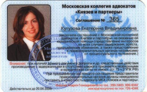 образец карточки программы личный адвокат