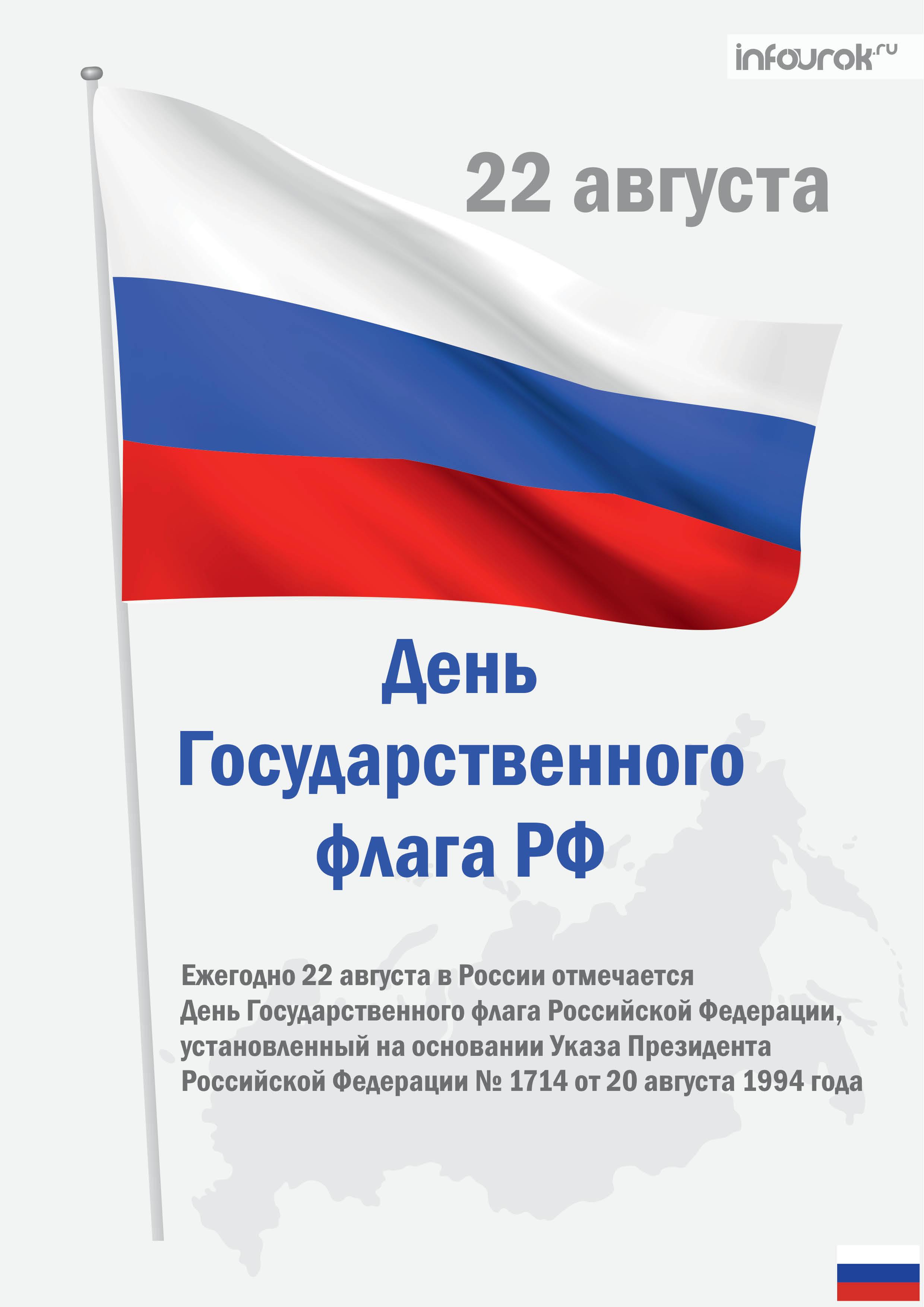 День российского флага. сценарии