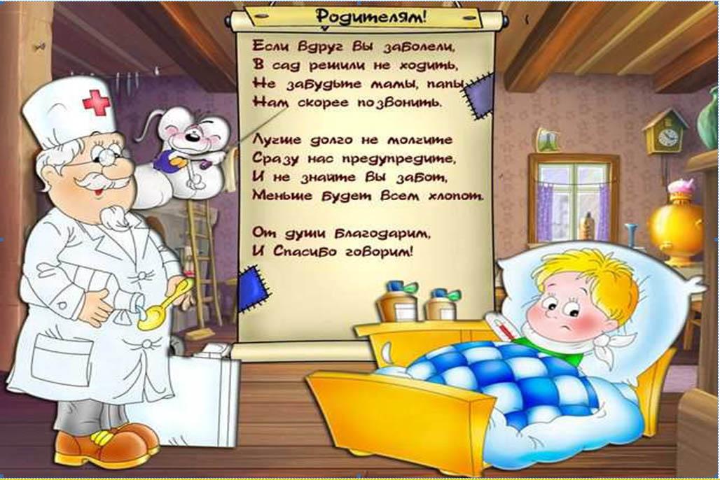 Поздравление для детского врача