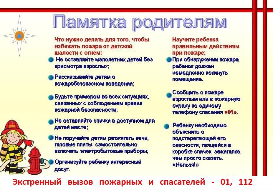pamyatka_rod.jpg